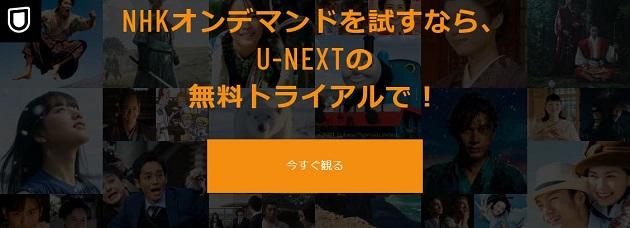 U-NEXT NHKオンデマンド 無料動画 登録方法