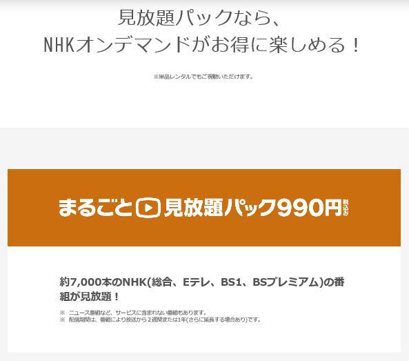 NHKオンデマンド 見放題パック 無料動画