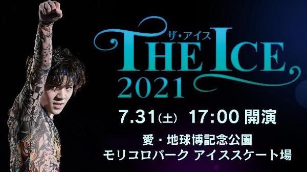 THE ICE(ザ・アイス)2021 ライブ配信 無料動画