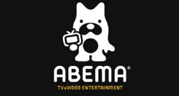ABEMAプレミアム 無料動画 視聴方法