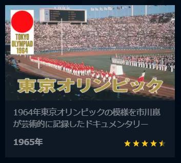 東京オリンピック 無料動画 U-NEXT