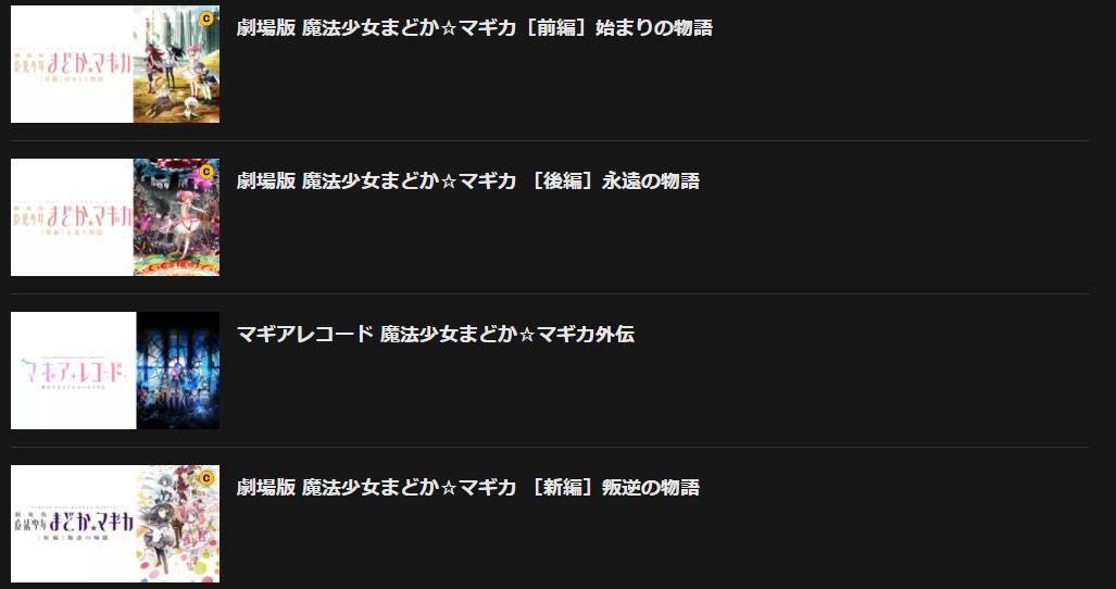 マギアレコード 魔法少女まどか☆マギカ外伝 ABEMA 動画一覧