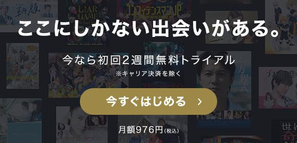 FOD 無料動画 視聴方法