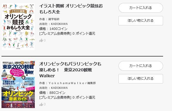 東京オリンピック 電子書籍 FODプレミアム