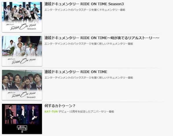 KAT-TUN FODプレミアム 動画一覧