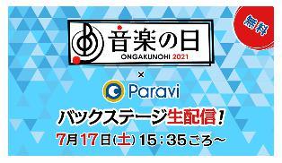 音楽の日 Paravi バックステージ生配信