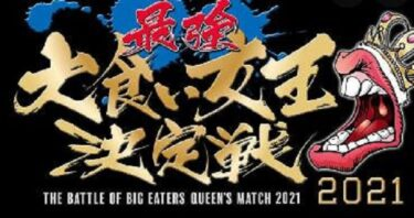 最強大食い女王決定戦2021(7月23日)の無料動画や見逃し配信の視聴方法は?