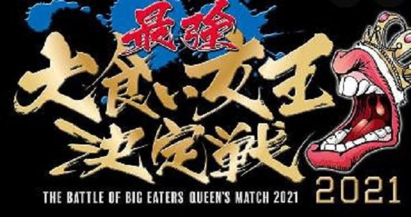 最強大食い女王決定戦2021(7月23日) 無料動画