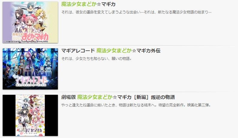 マギアレコード 魔法少女まどか☆マギカ外伝 FODプレミアム 動画一覧