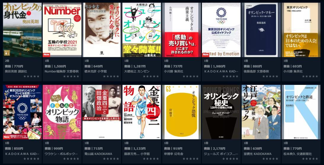 オリンピック 電子書籍 U-NEXT