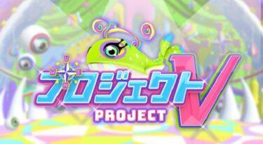 プロジェクトV(7月28日)の無料動画や見逃し配信!関東以外で視聴する方法は?