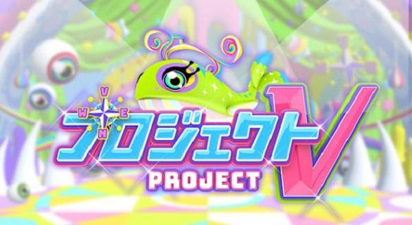 プロジェクトV 日テレ 無料動画