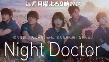 ナイトドクター月9ドラマ最終回までの無料動画や見逃し配信を全話視聴する方法