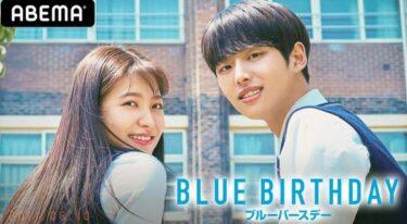 ブルーバースデー韓国ドラマの無料動画や見逃し配信を全話視聴する方法