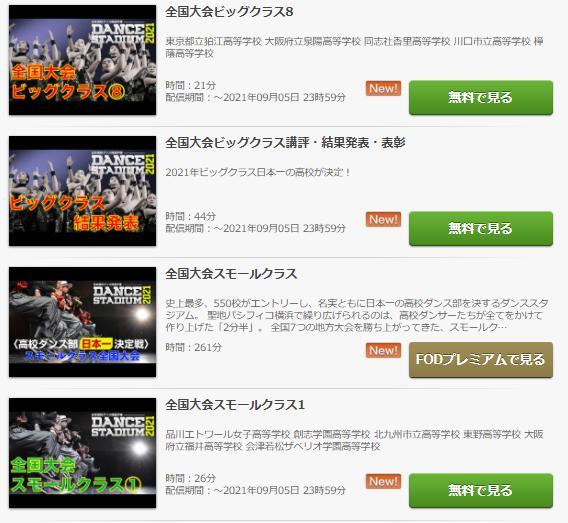 DANCE STADIUM~高校ダンス部日本一決定戦~夏の全国大会2021 動画一覧