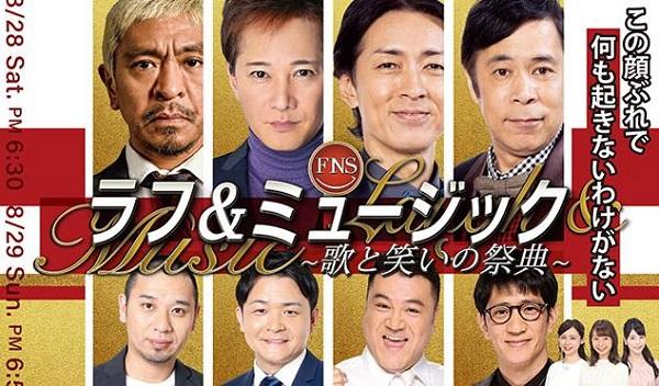 ラフ&ミュージック第2夜8月29日 無料動画