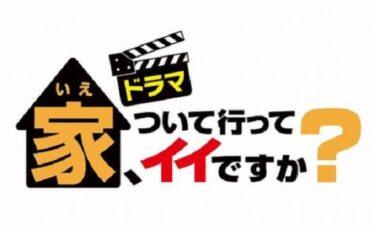 家ついて行ってイイですかドラマ全話の無料動画や見逃し配信の視聴方法は?