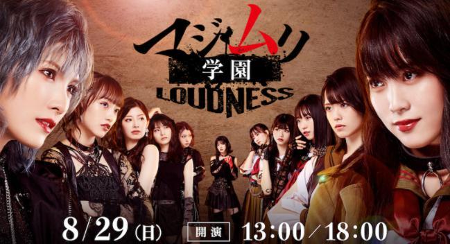 マジムリ学園LOUDNESS ライブ配信動画