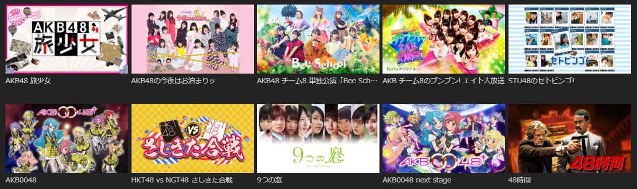 AKB48 Hulu 動画一覧