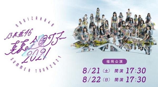 乃木坂46 真夏の全国ツアー2021 福岡公演 無料動画