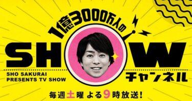 SHOWチャンネルMISIA8月14日の無料動画や見逃し配信!キンプリも出演
