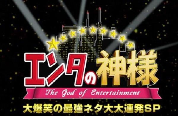 エンタの神様 2021 8月9日 無料動画