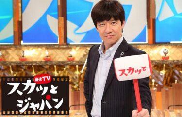 スカッとジャパン石川界人8月16日の無料動画や見逃し配信!神ボイススカッと