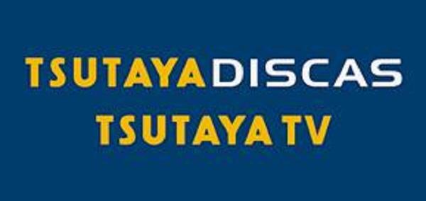 TSUTAYA DISCAS TSUTAYA TV 無料動画 視聴方法