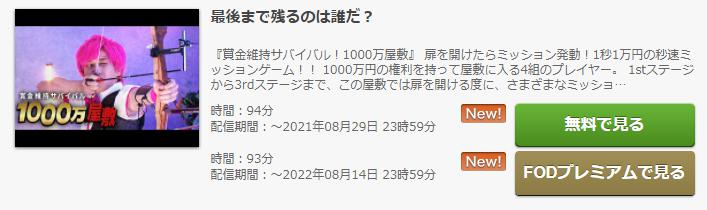 賞金維持サバイバル1000万屋敷 無料動画 見逃し配信