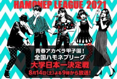 ハモネプ2021夏出場大学グループメンバーまとめ!活動経歴や歌唱曲一覧