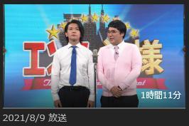 エンタの神様 8月9日 無料動画