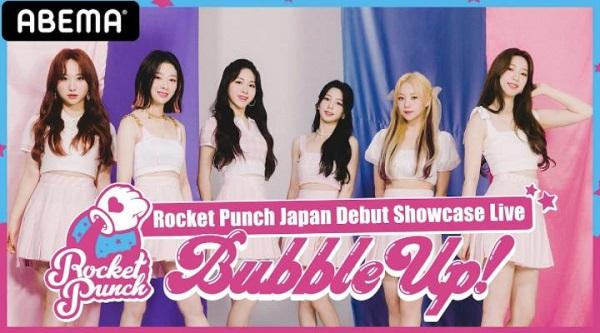 Rocket Punch日本デビュー記念スペシャルライブ 無料動画
