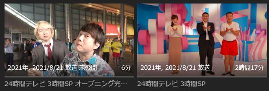 有吉の壁 24時間テレビ2021