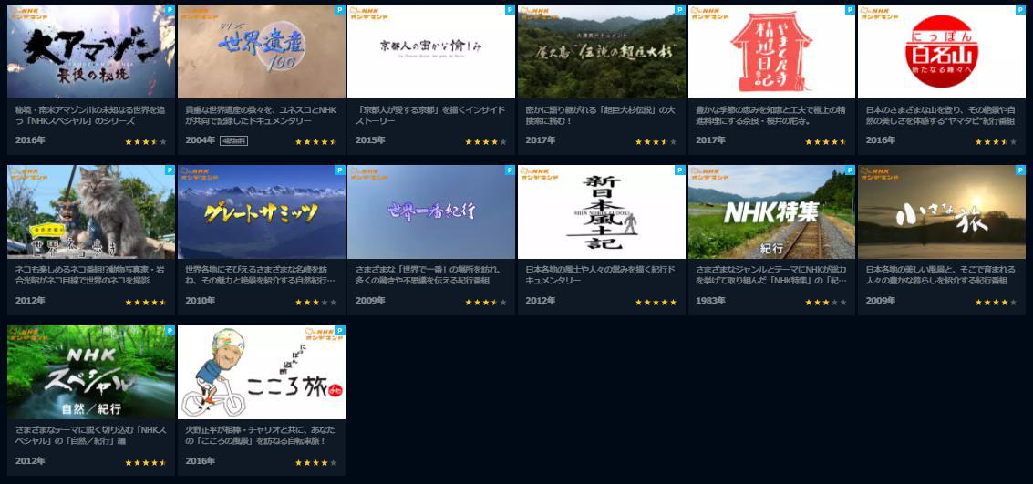 U-NEXT NHK 旅番組