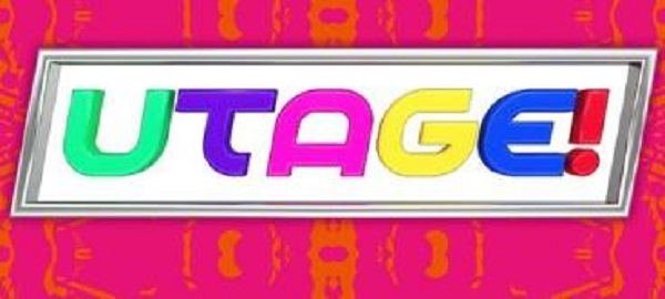 UTAGE夏の特別編 無料動画