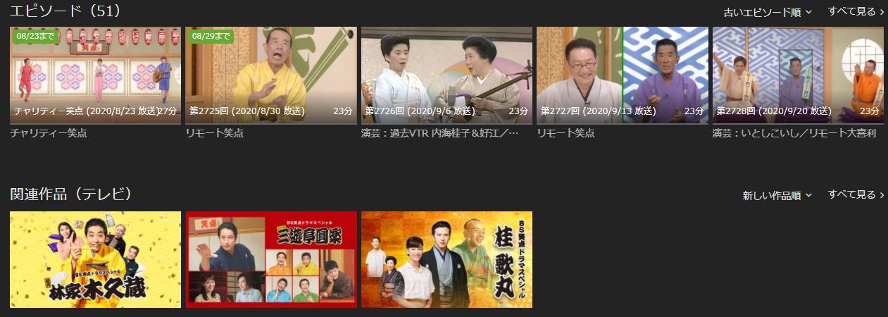 笑点 24時間テレビ 無料動画