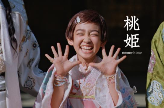 auCM 桃姫 村山輝星