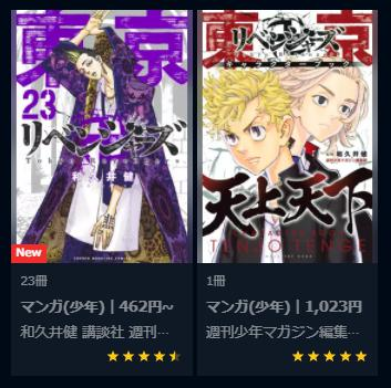 東京卍リベンジャーズ U-NEXT 電子書籍