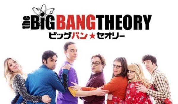 ビッグバン・セオリーファイナルシーズン12 無料動画