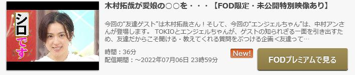TOKIOカケル 木村拓哉 無料動画