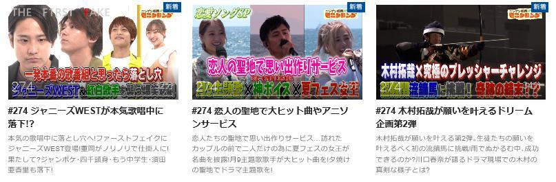 モニタリング 木村拓哉 9月9日 無料動画