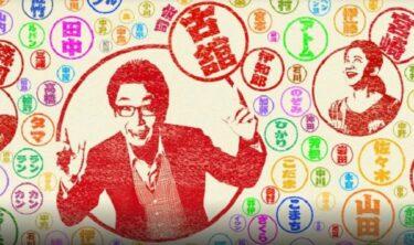 日本人のおなまえ坂道グループ9月9日の無料動画や見逃し配信の視聴方法は?