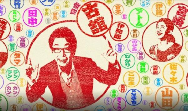 日本人のおなまえ 坂道グループ 無料動画