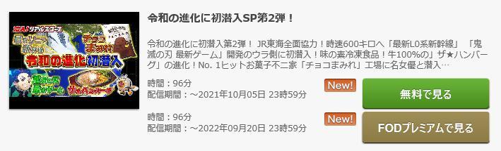 ネプリーグ 9月21日 無料動画