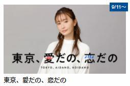 東京、愛だの、恋だの 動画一覧