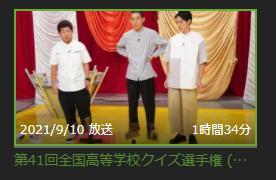 高校生クイズ2021 動画