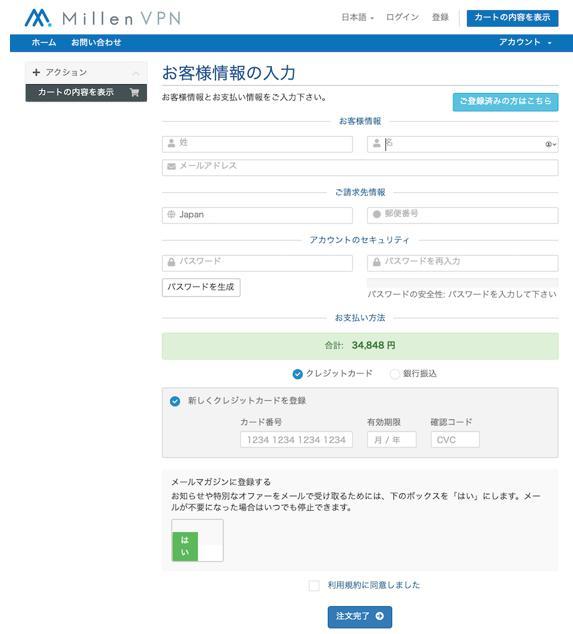 Millen VPN(ミレンVPN) 登録方法