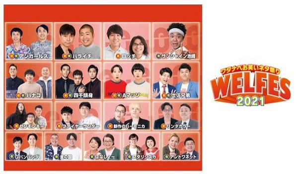 ワタナベお笑いネタ祭り2021~WEL FES~ 無料動画