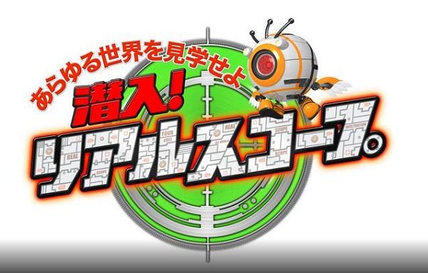 潜入!リアルスコープ 9月21日 無料動画
