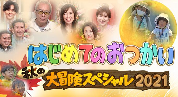 はじめてのおつかい2021秋9月25日 無料動画